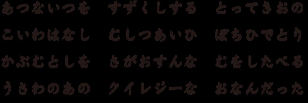 f:id:mojiru:20181016084624p:plain