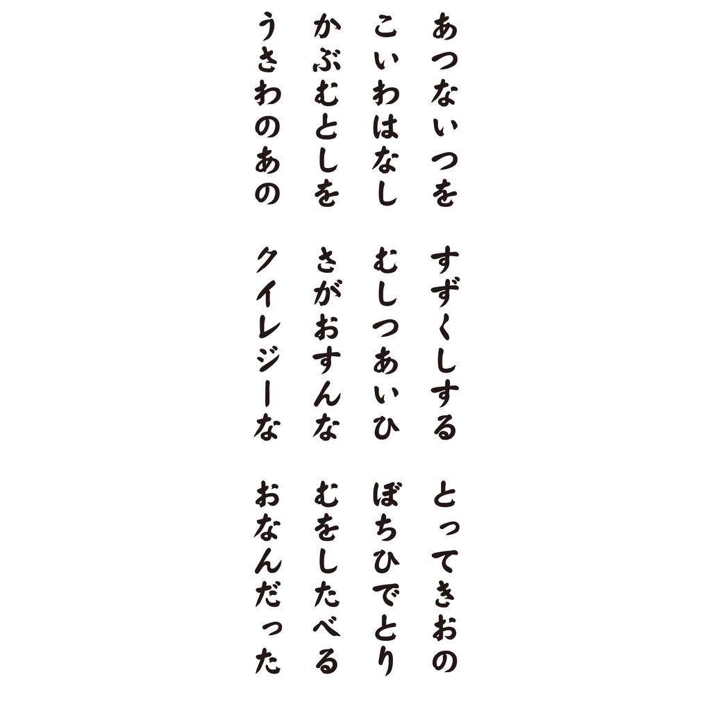 f:id:mojiru:20181016084627p:plain