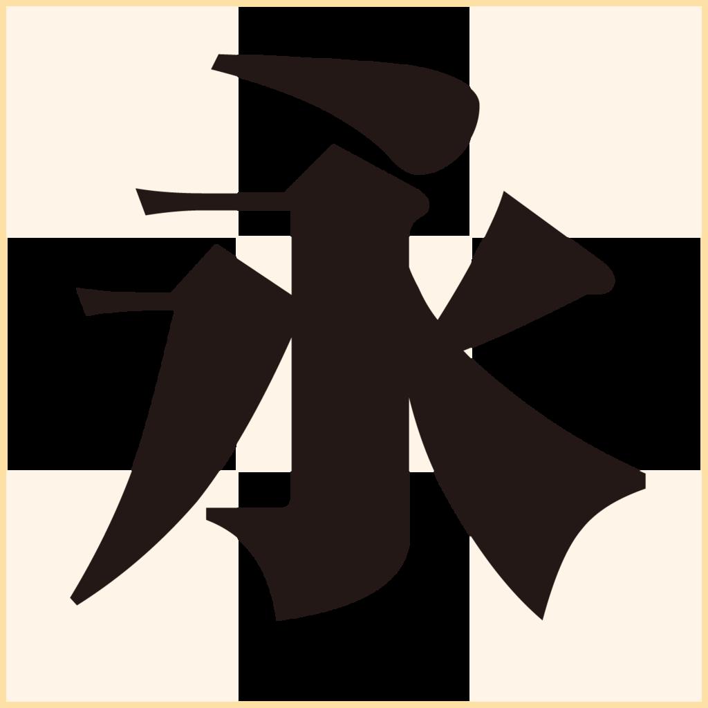 f:id:mojiru:20181017134442p:plain