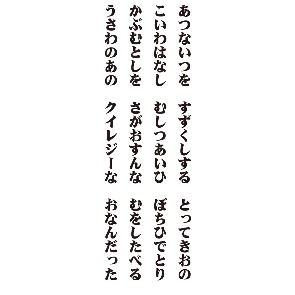 f:id:mojiru:20181017134457p:plain