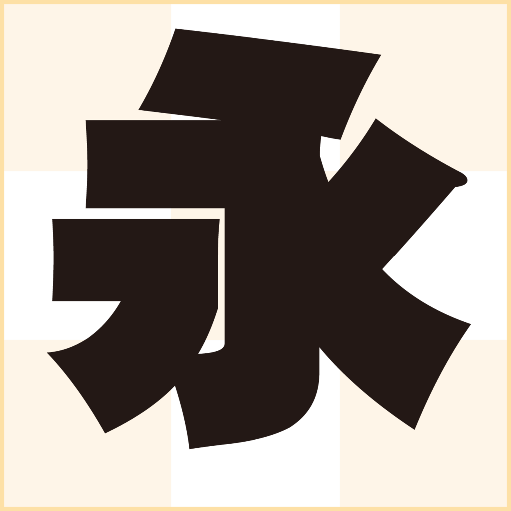 f:id:mojiru:20181017135215p:plain