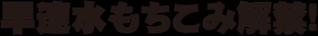 f:id:mojiru:20181017135221p:plain