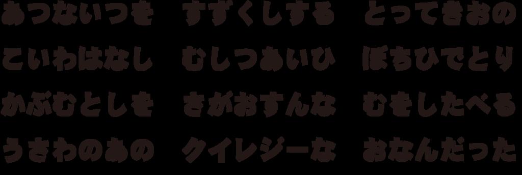 f:id:mojiru:20181017135224p:plain