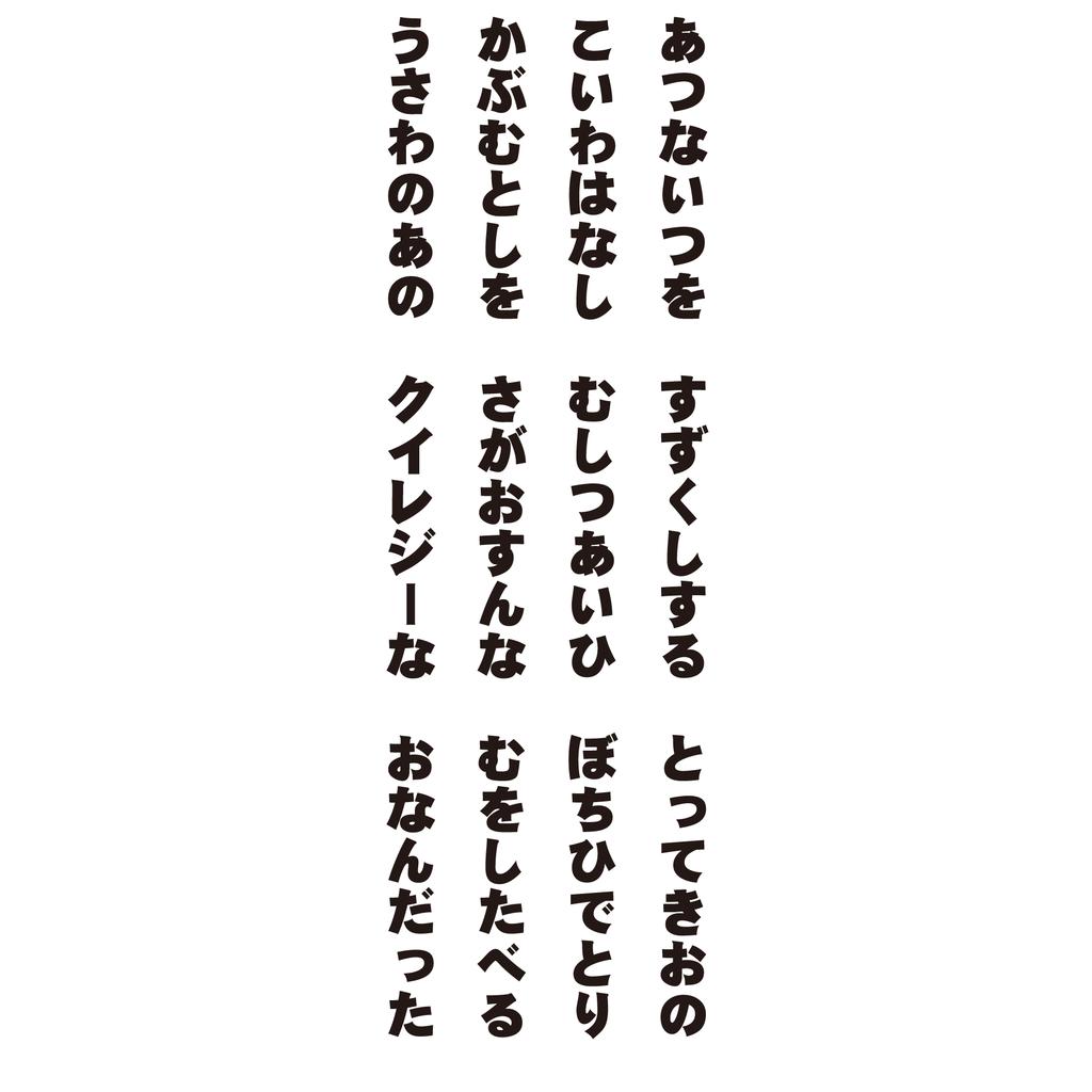 f:id:mojiru:20181017135227p:plain