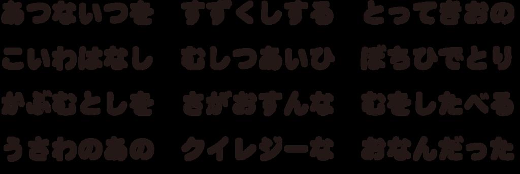 f:id:mojiru:20181017140331p:plain