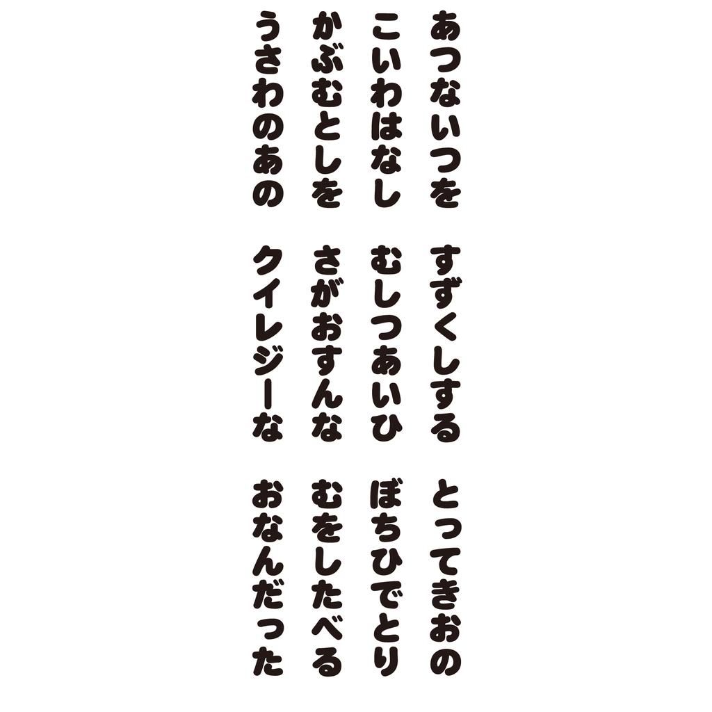 f:id:mojiru:20181017140334p:plain