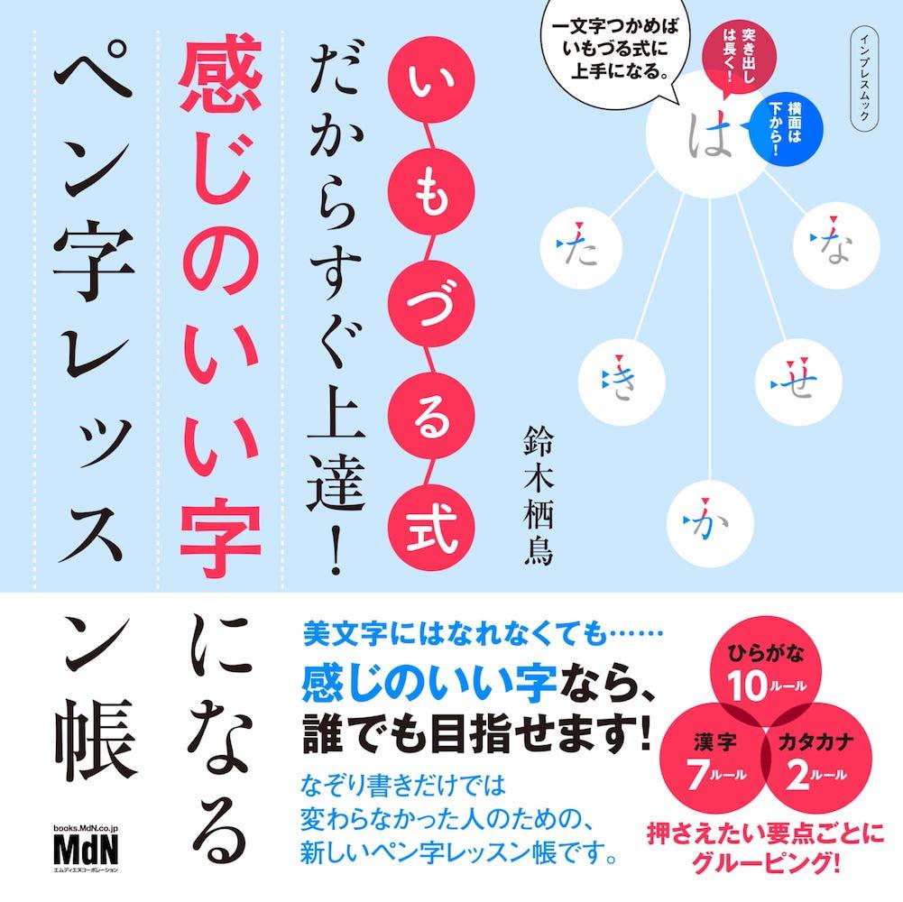 f:id:mojiru:20181018105603j:plain