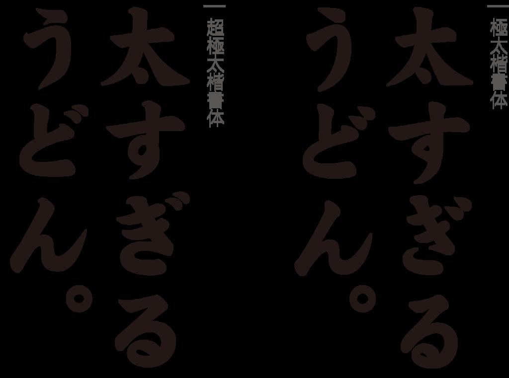 f:id:mojiru:20181018131816p:plain