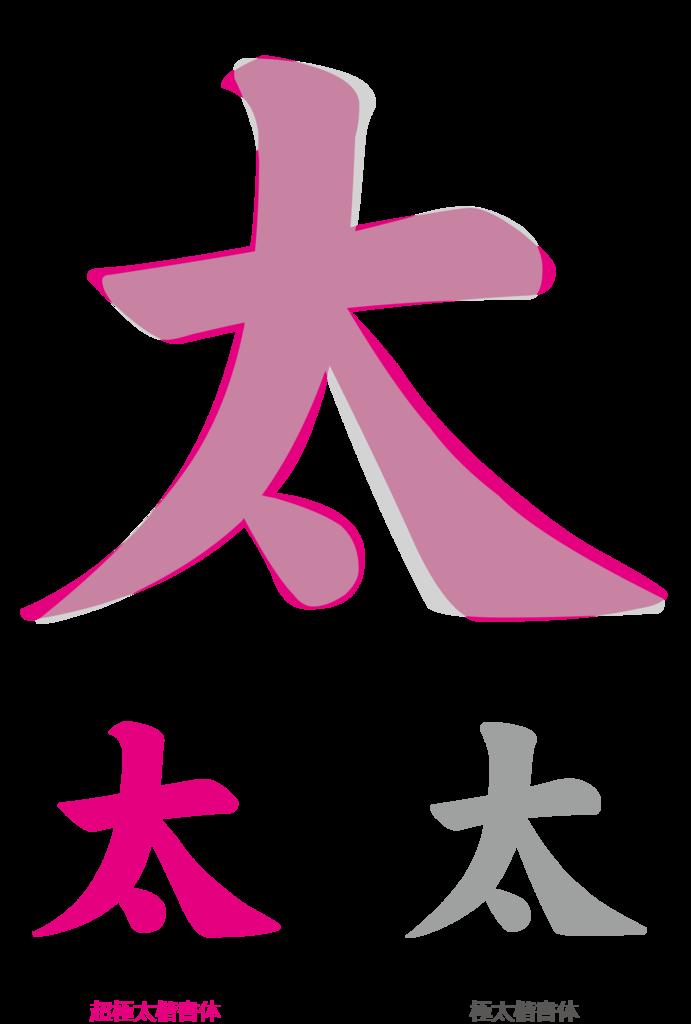 f:id:mojiru:20181019083216p:plain