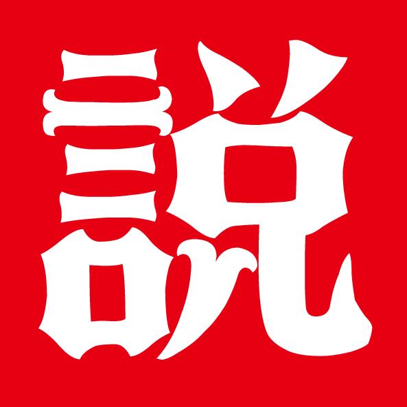 f:id:mojiru:20181019092004p:plain