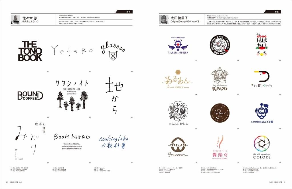 f:id:mojiru:20181019171032j:plain