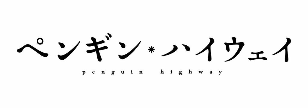 f:id:mojiru:20181022090840j:plain