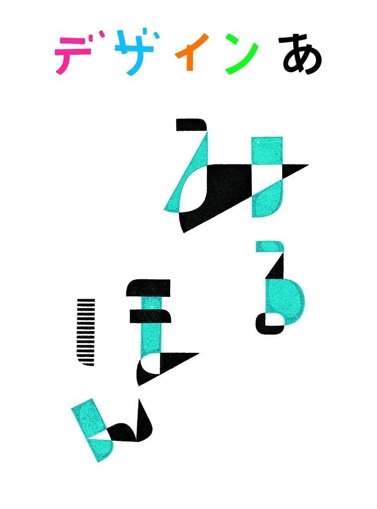 f:id:mojiru:20181022102948j:plain