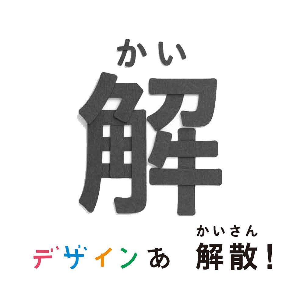 f:id:mojiru:20181022103014j:plain