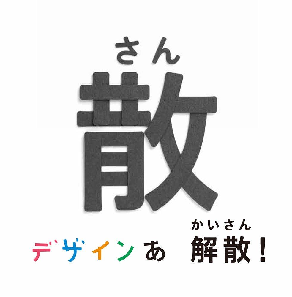 f:id:mojiru:20181022105254j:plain