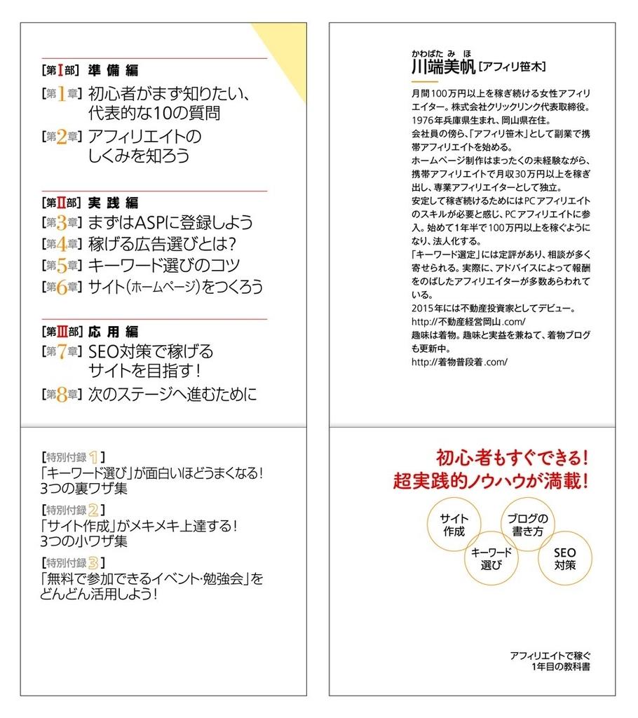 f:id:mojiru:20181022142210j:plain