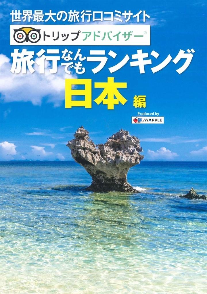 f:id:mojiru:20181022155101j:plain