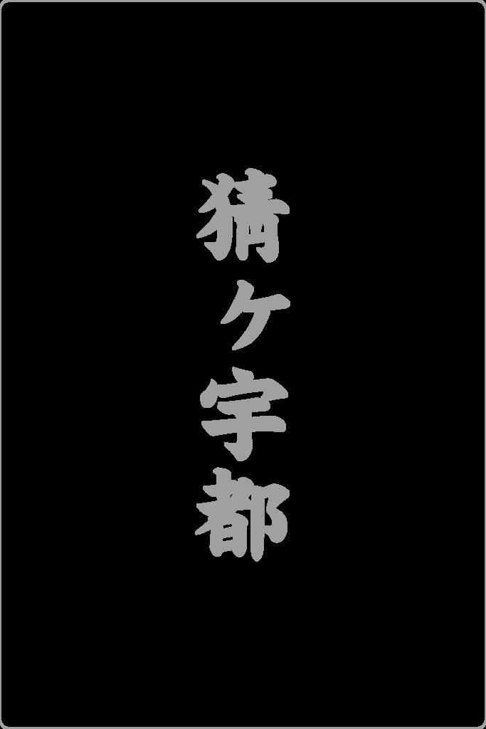 f:id:mojiru:20181022164607p:plain