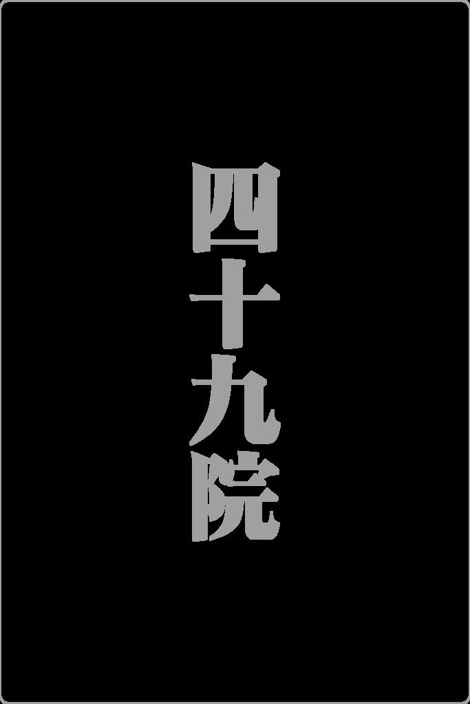 f:id:mojiru:20181022164835p:plain