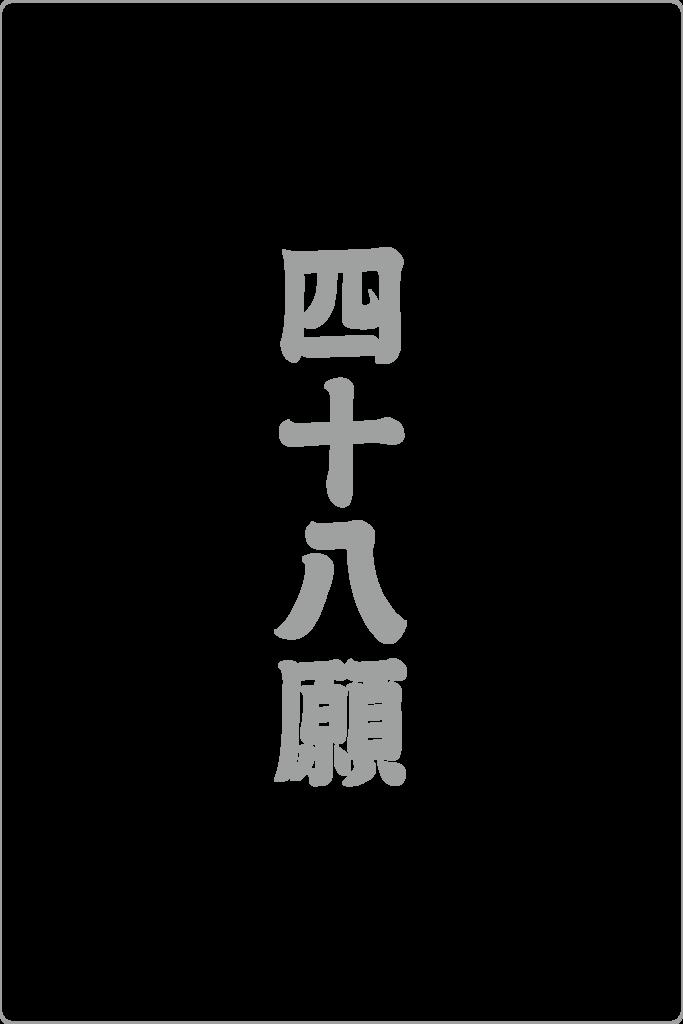 f:id:mojiru:20181022165153p:plain