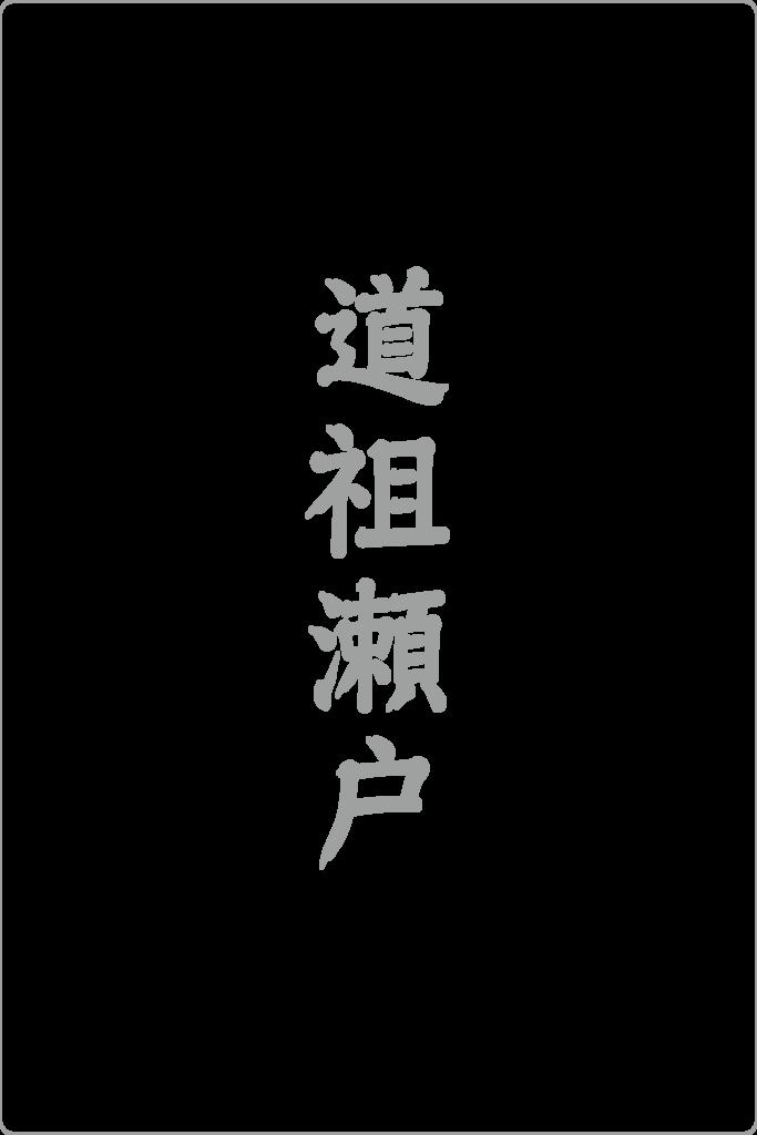 f:id:mojiru:20181022165211p:plain