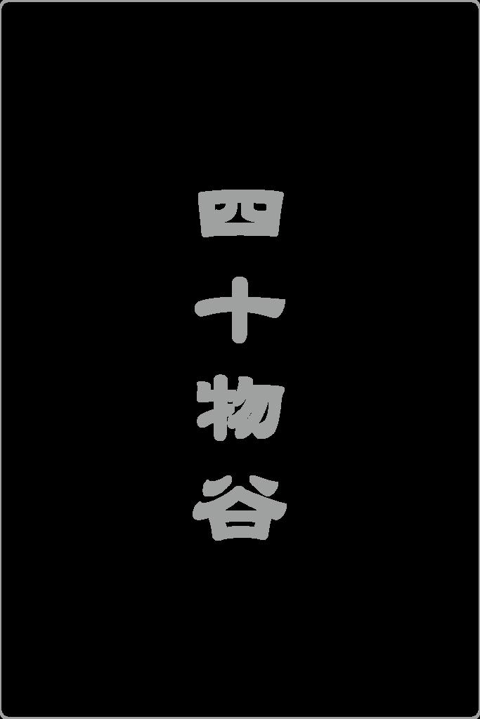 f:id:mojiru:20181022165602p:plain