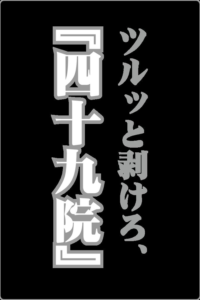 f:id:mojiru:20181022173502p:plain