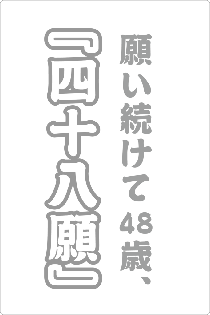 f:id:mojiru:20181022173518p:plain