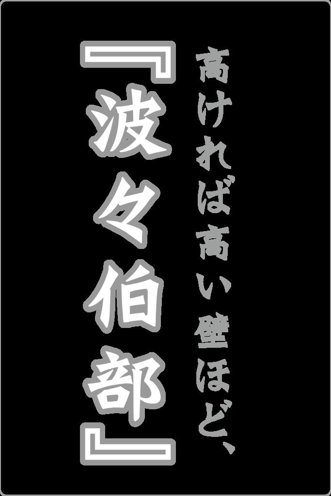 f:id:mojiru:20181022173620p:plain