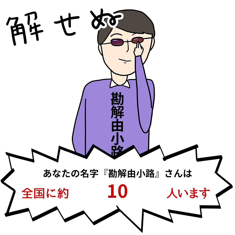 f:id:mojiru:20181022181220j:image