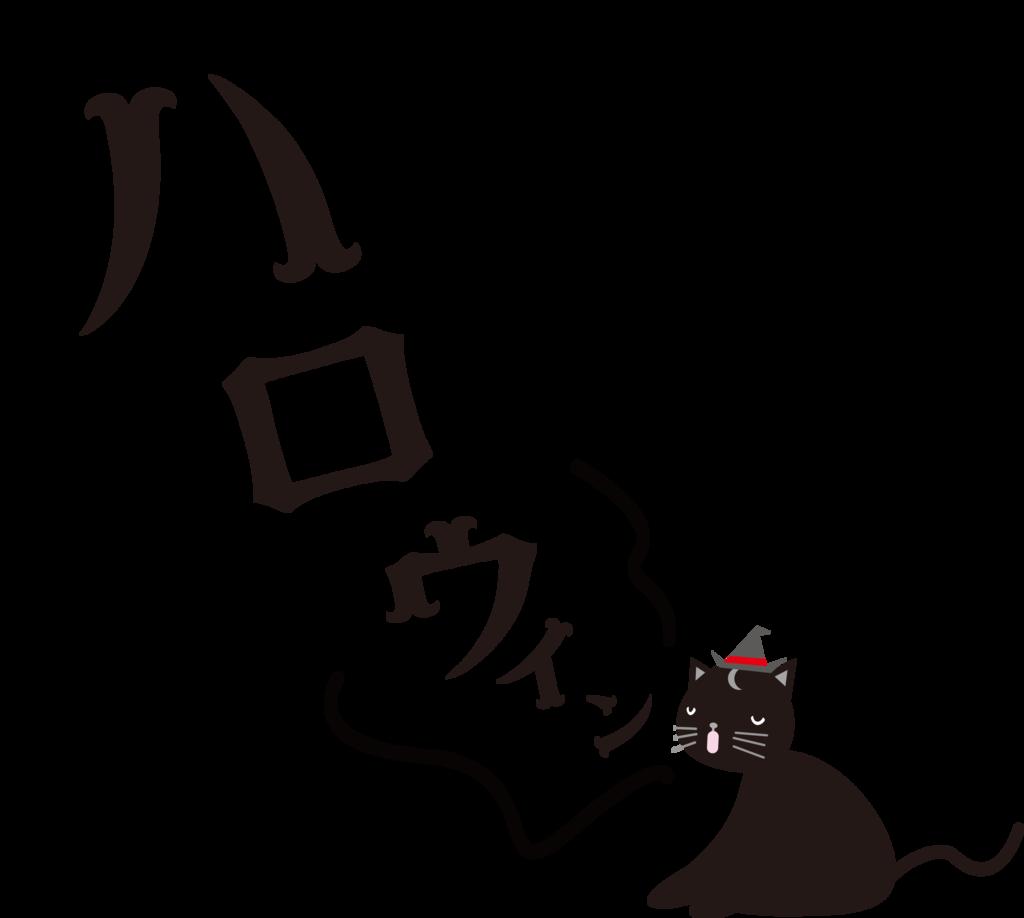 f:id:mojiru:20181023111053p:plain
