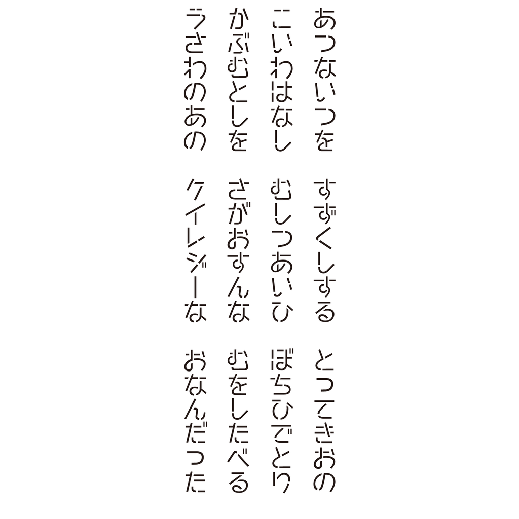 f:id:mojiru:20181023140543p:plain