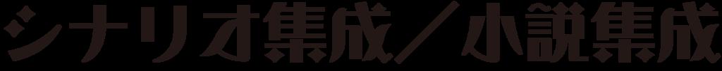 f:id:mojiru:20181025091035p:plain