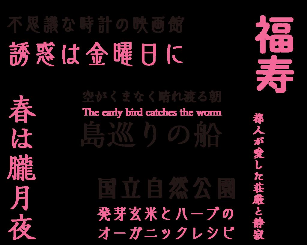 f:id:mojiru:20181025173620p:plain