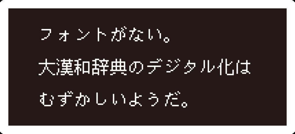 f:id:mojiru:20181026155156p:plain