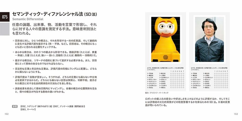 f:id:mojiru:20181029082736j:plain