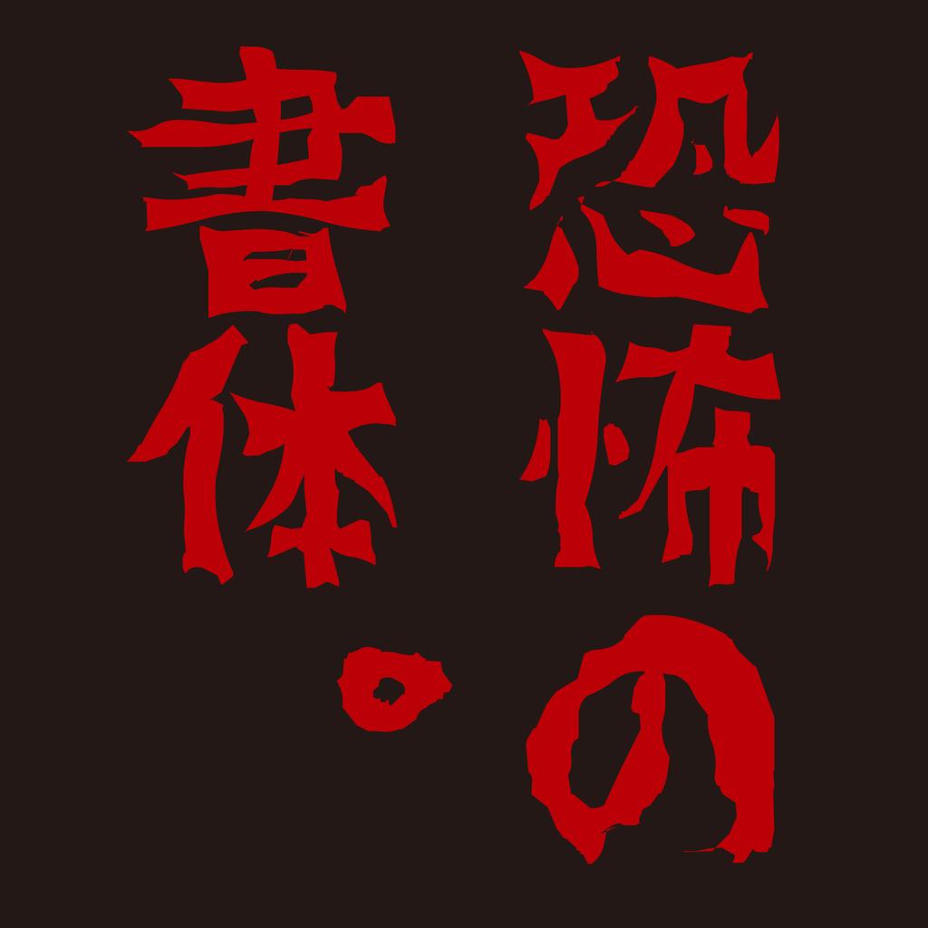 f:id:mojiru:20181031085811p:plain