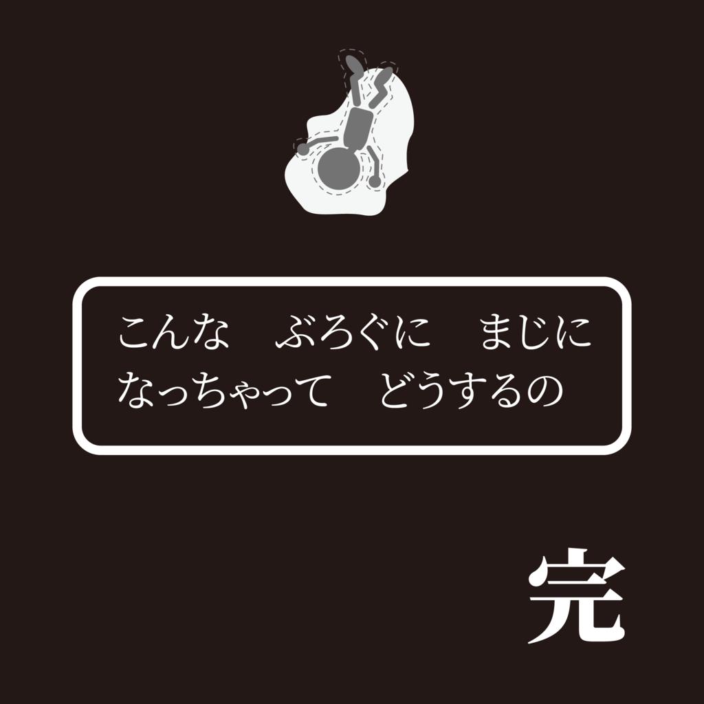 f:id:mojiru:20181031132348p:plain