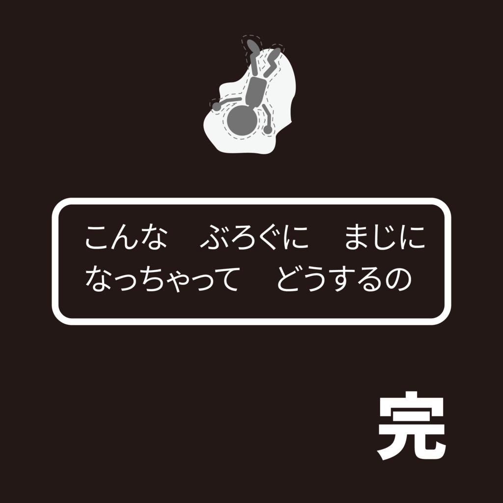 f:id:mojiru:20181031132405p:plain