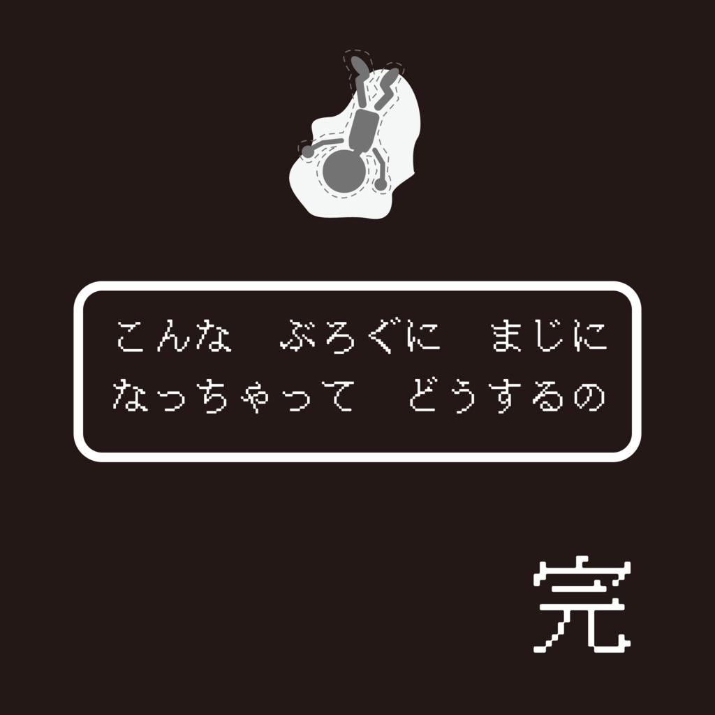 f:id:mojiru:20181031132427p:plain