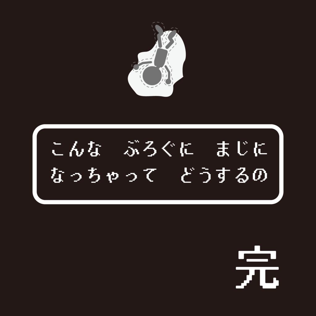 f:id:mojiru:20181031132432p:plain