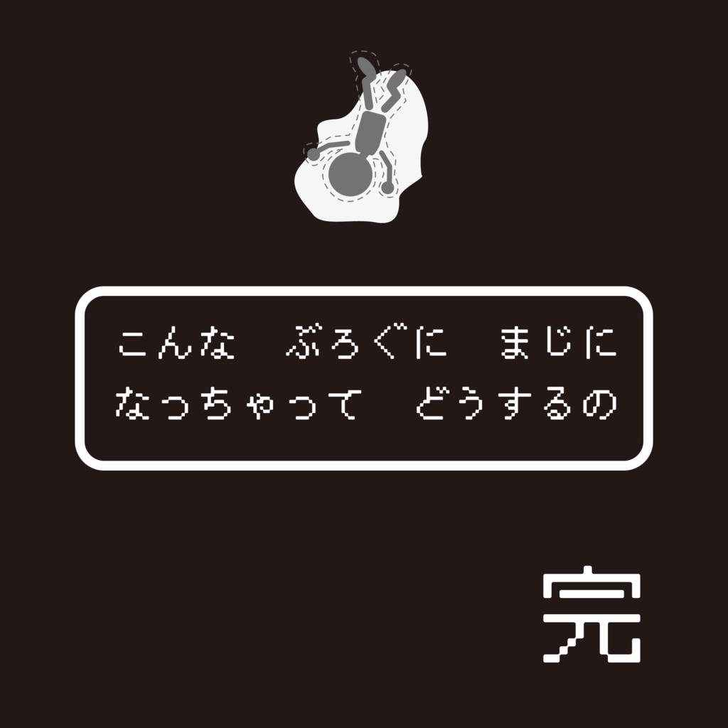 f:id:mojiru:20181031132435p:plain