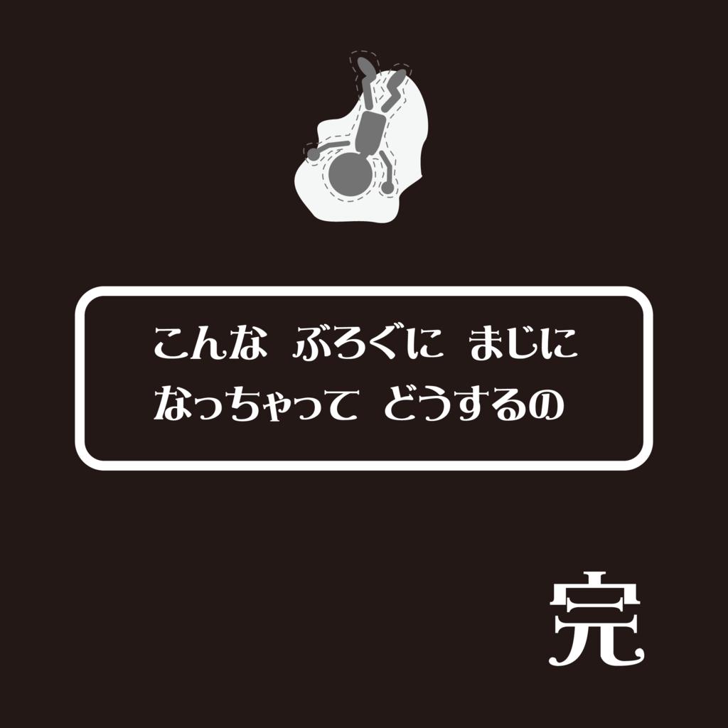 f:id:mojiru:20181031132443p:plain