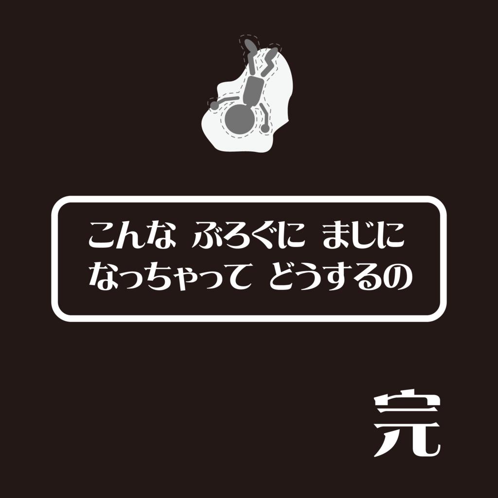 f:id:mojiru:20181031132444p:plain