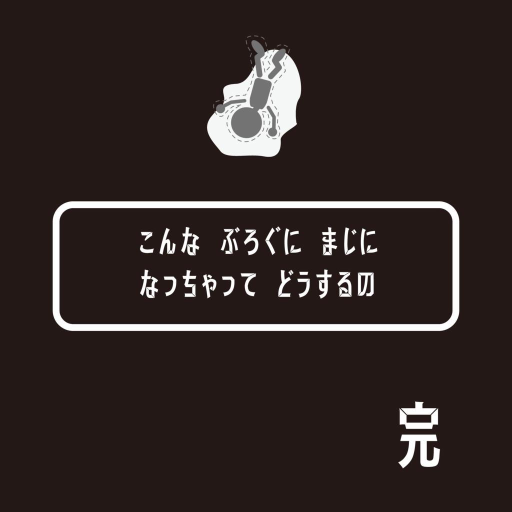 f:id:mojiru:20181031132447p:plain
