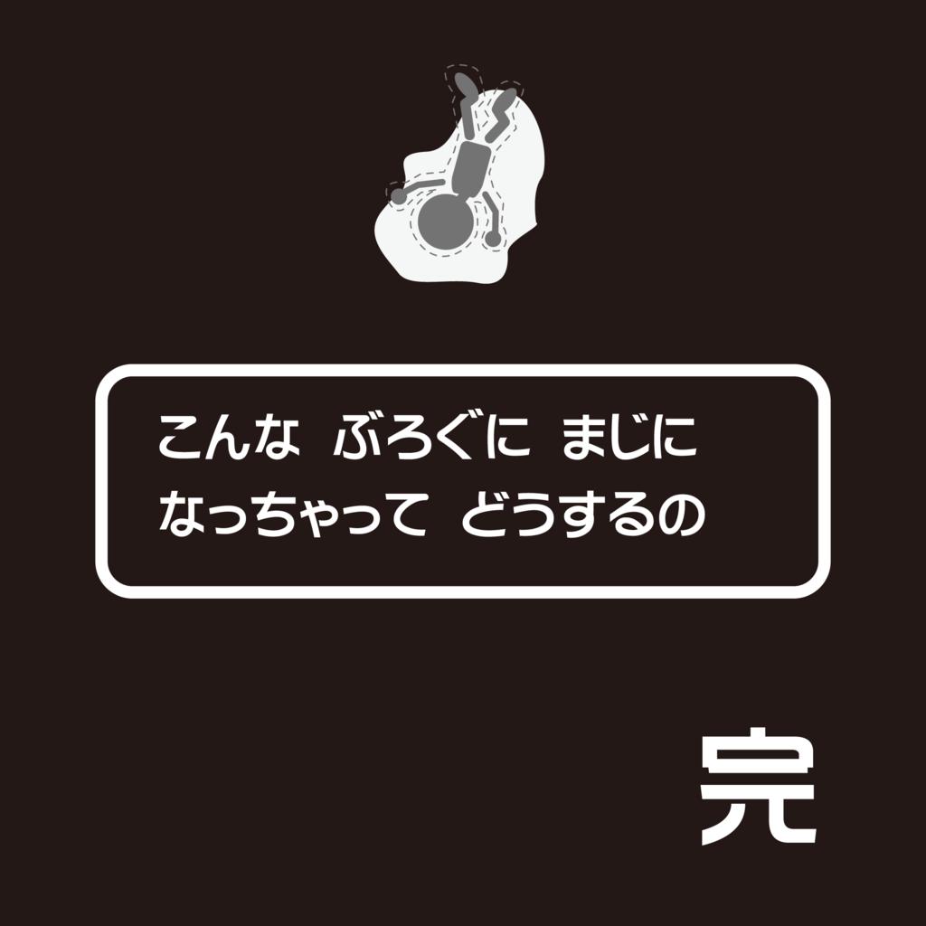 f:id:mojiru:20181031132501p:plain