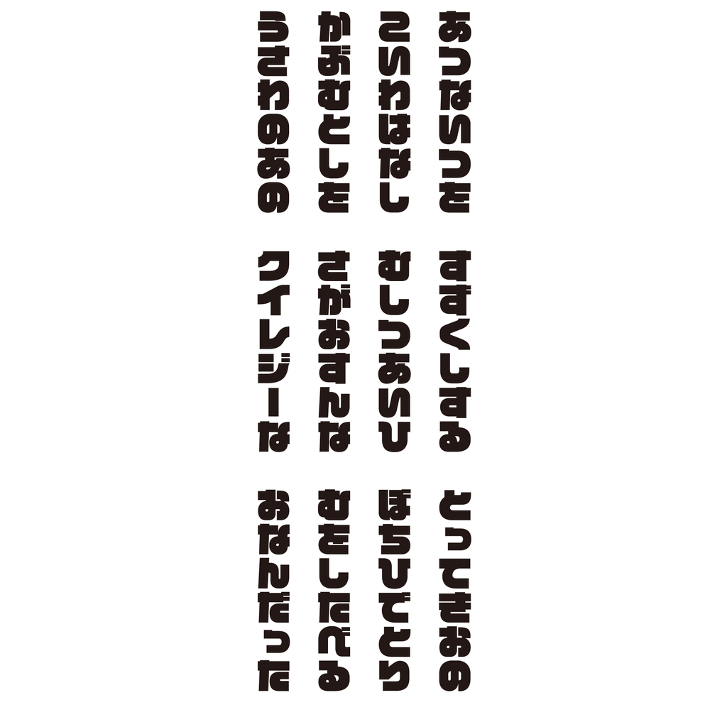 f:id:mojiru:20181031142317p:plain