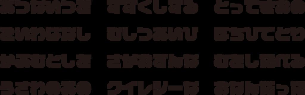 f:id:mojiru:20181031142323p:plain