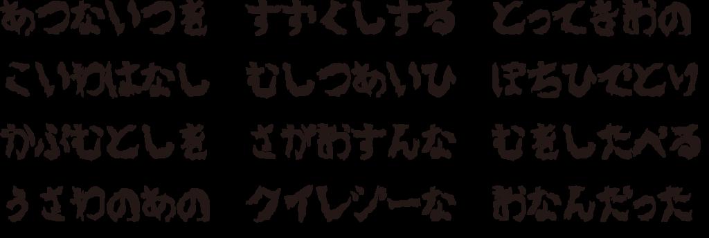 f:id:mojiru:20181031162124p:plain