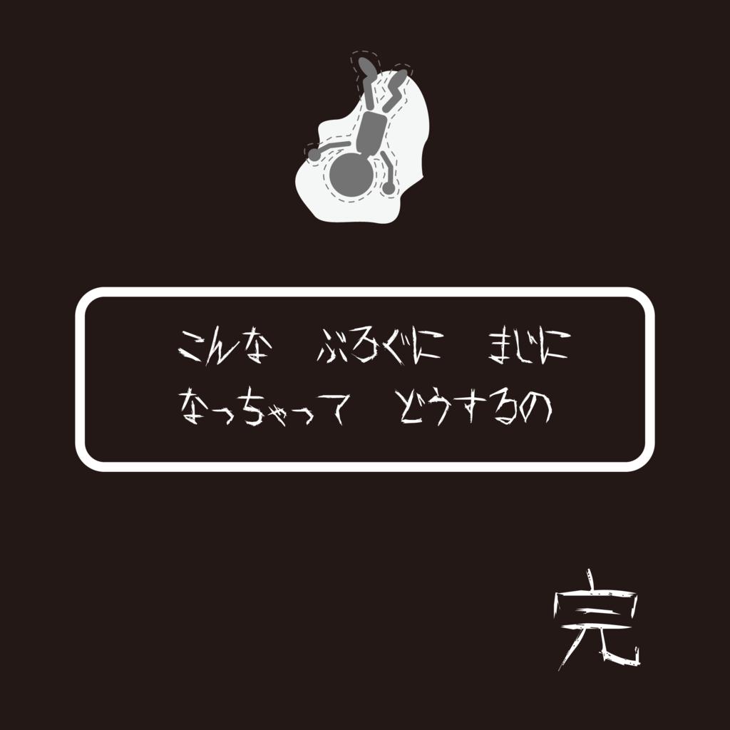f:id:mojiru:20181031165504p:plain